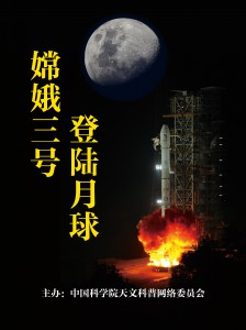 Poster for the Chang' e-3 Project